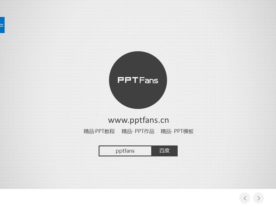 灰色系简洁论文答辩PPT模板下载_预览图33