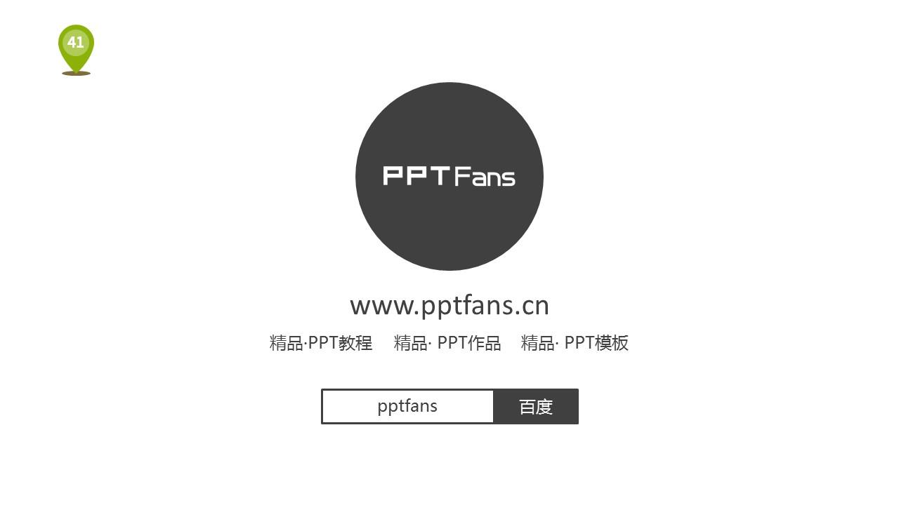 企业人力资源部培训PPT下载_预览图41