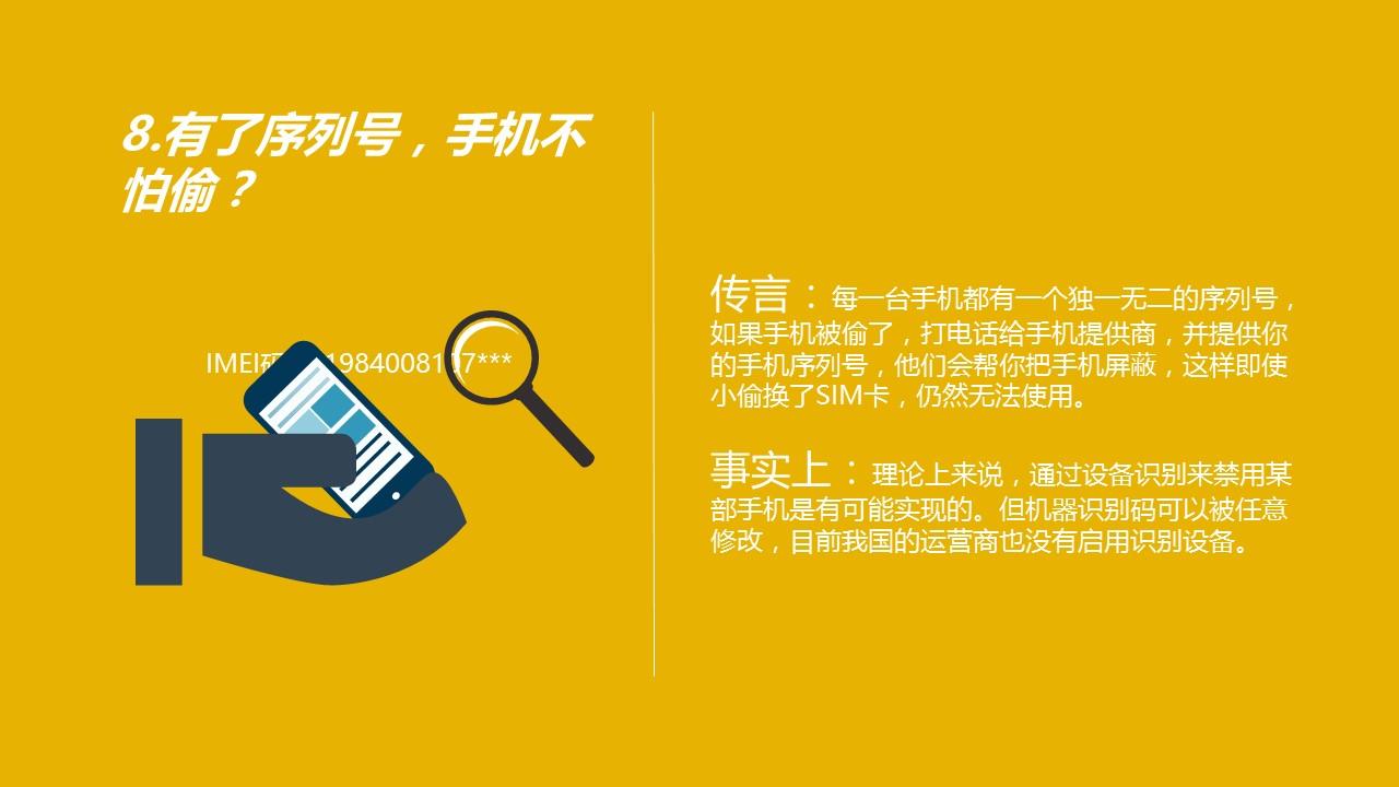 破解手机的9个传言PPT下载_预览图9