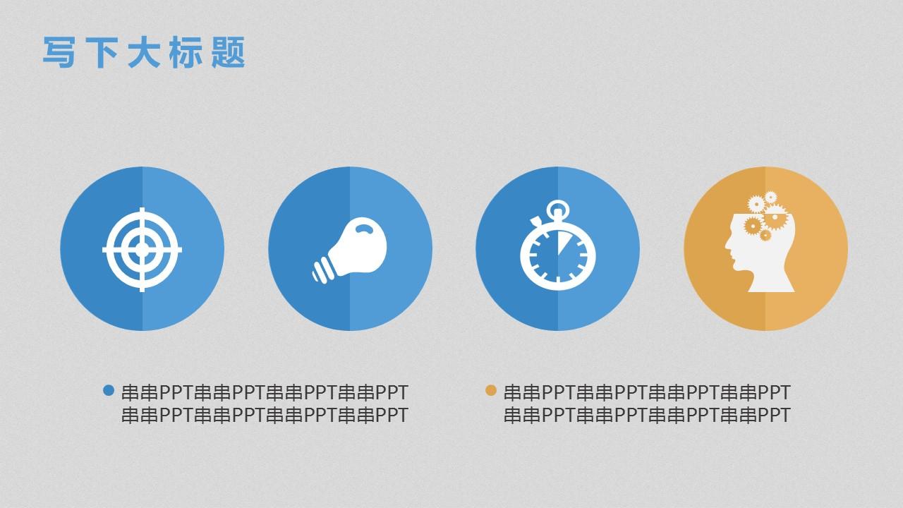 公司年终总结PPT模板下载_预览图11