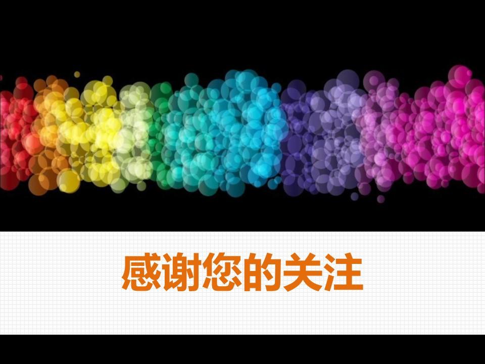 适用于儿童教学的彩色图表汇集模板下载_预览图11