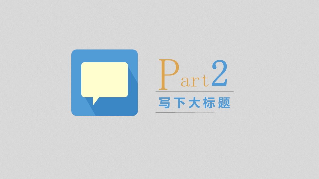 公司年终总结PPT模板下载_预览图7