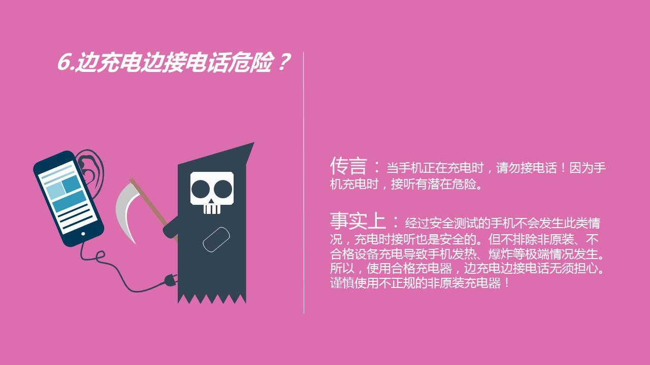 破解手机的9个传言PPT下载_预览图7