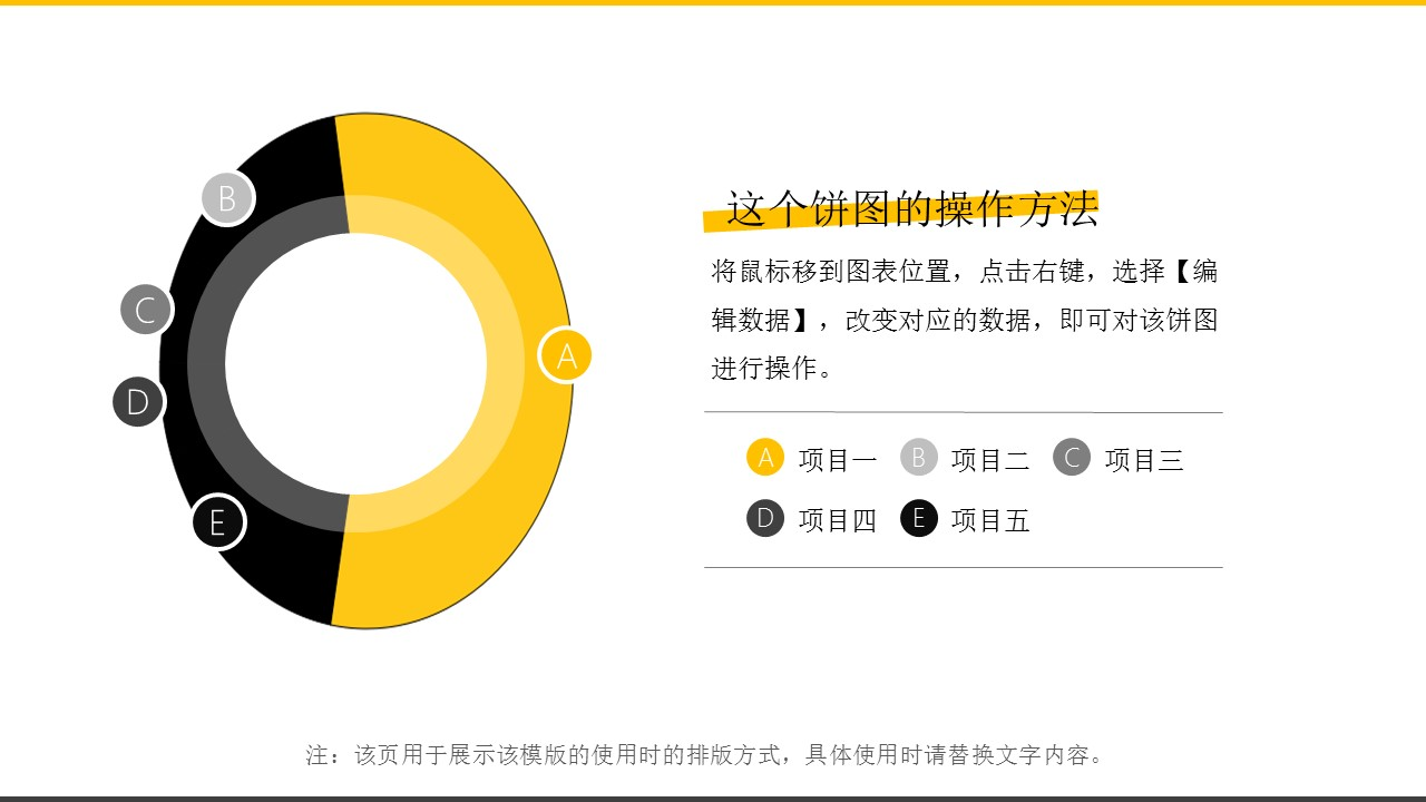 橙色系商务通用简洁模板_预览图7