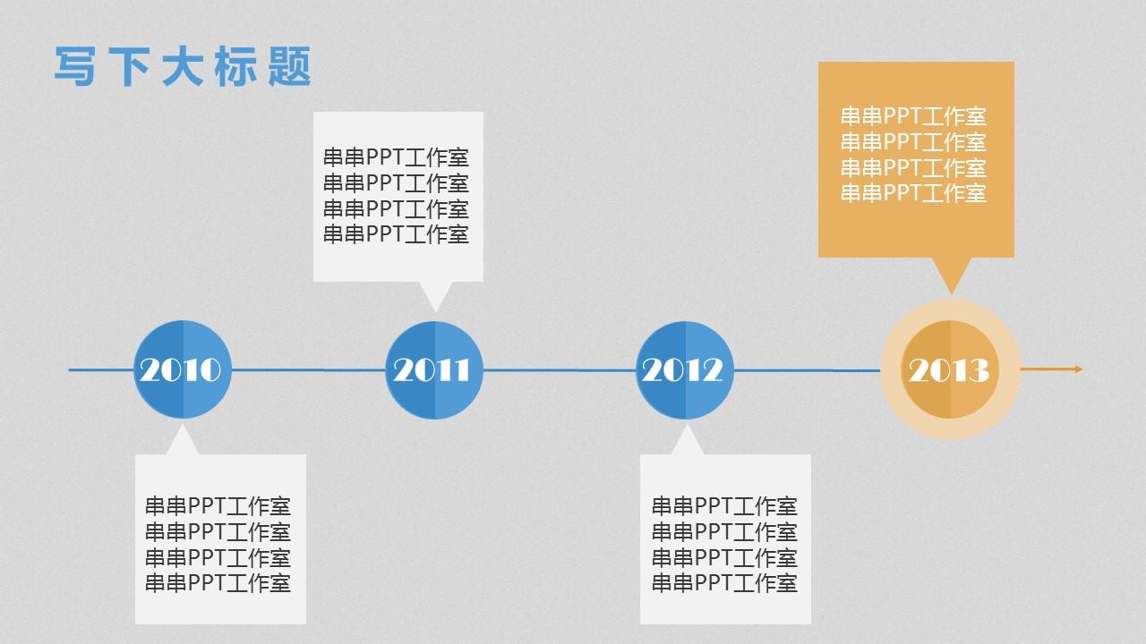 公司年终总结PPT模板下载_预览图15