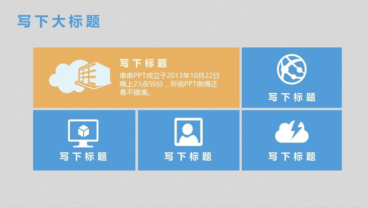公司年终总结PPT模板下载_预览图4