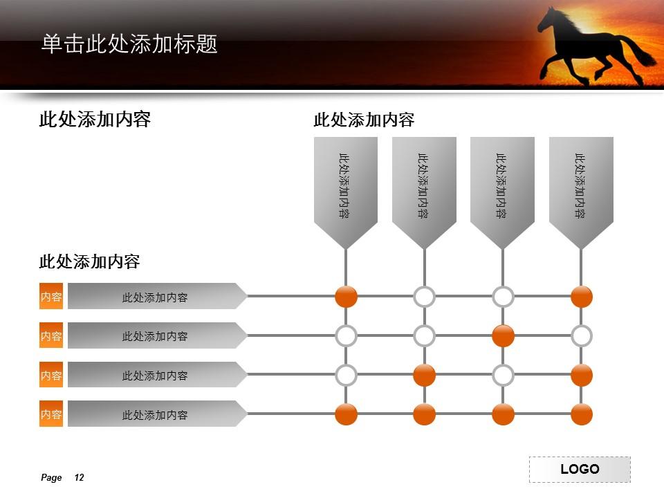 夕阳下奔跑的骏马PPT模板下载_预览图10
