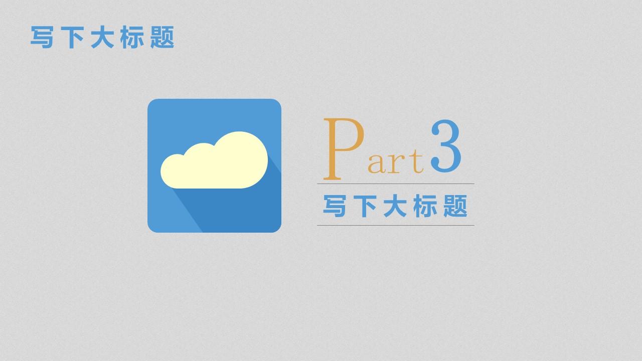 公司年终总结PPT模板下载_预览图12