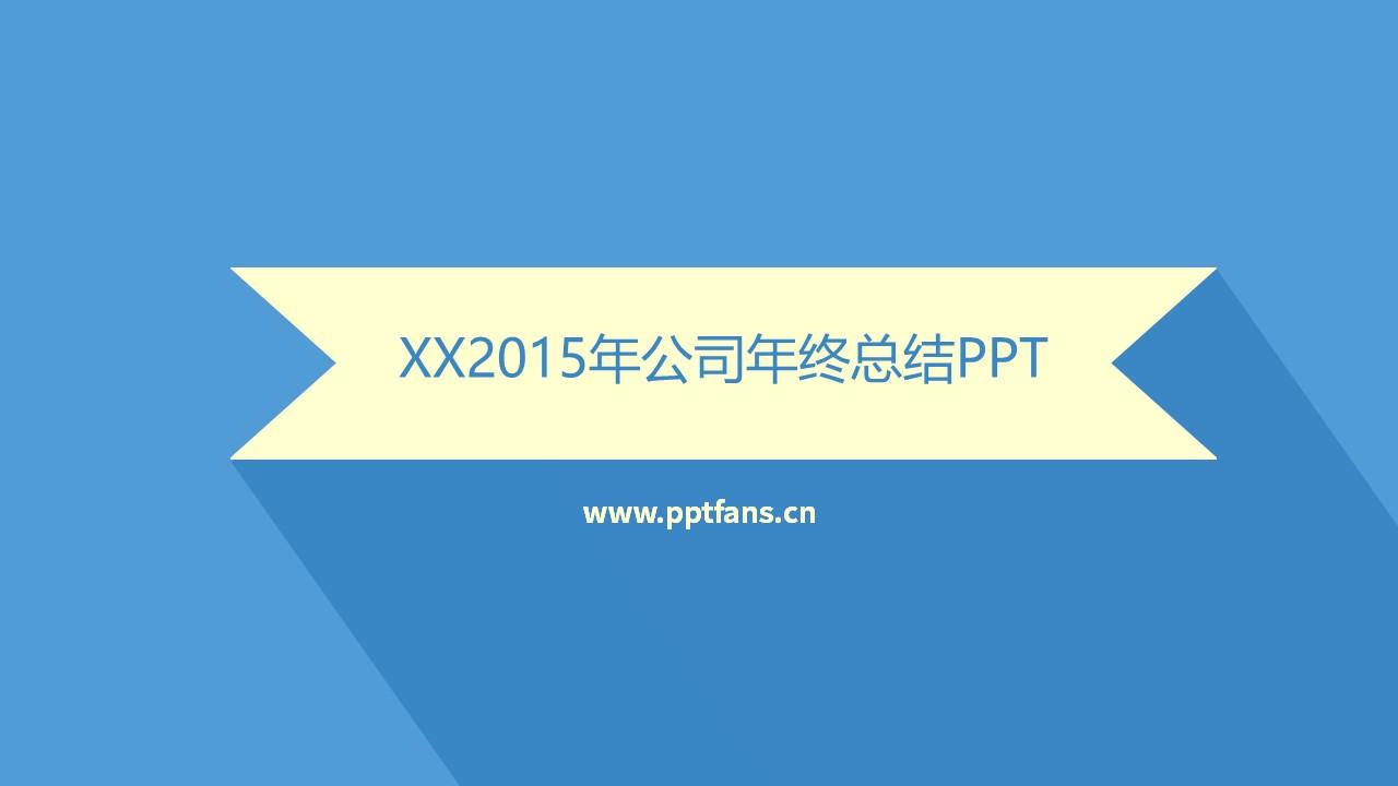公司年终总结PPT模板下载_预览图1