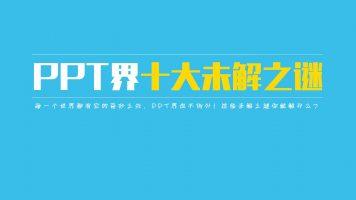 卡通动漫团队介绍PPT模板下载