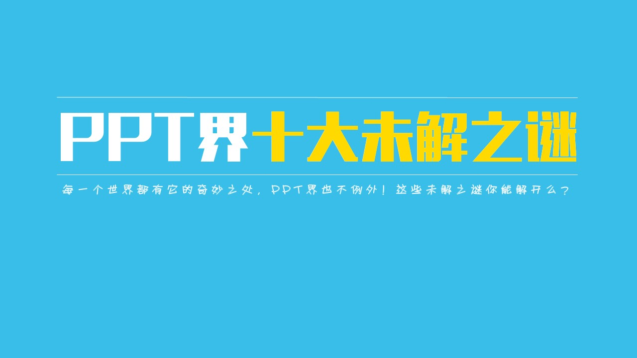 卡通动漫团队介绍PPT模板下载_预览图1