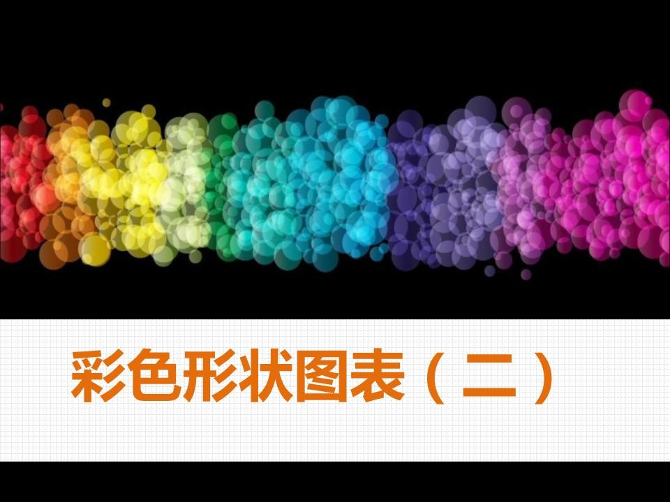适用于儿童教学的彩色图表汇集模板下载_预览图1
