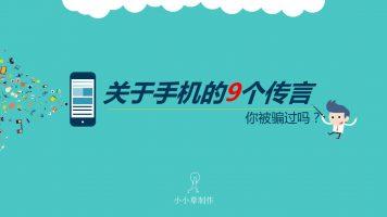 破解手机的9个传言PPT下载