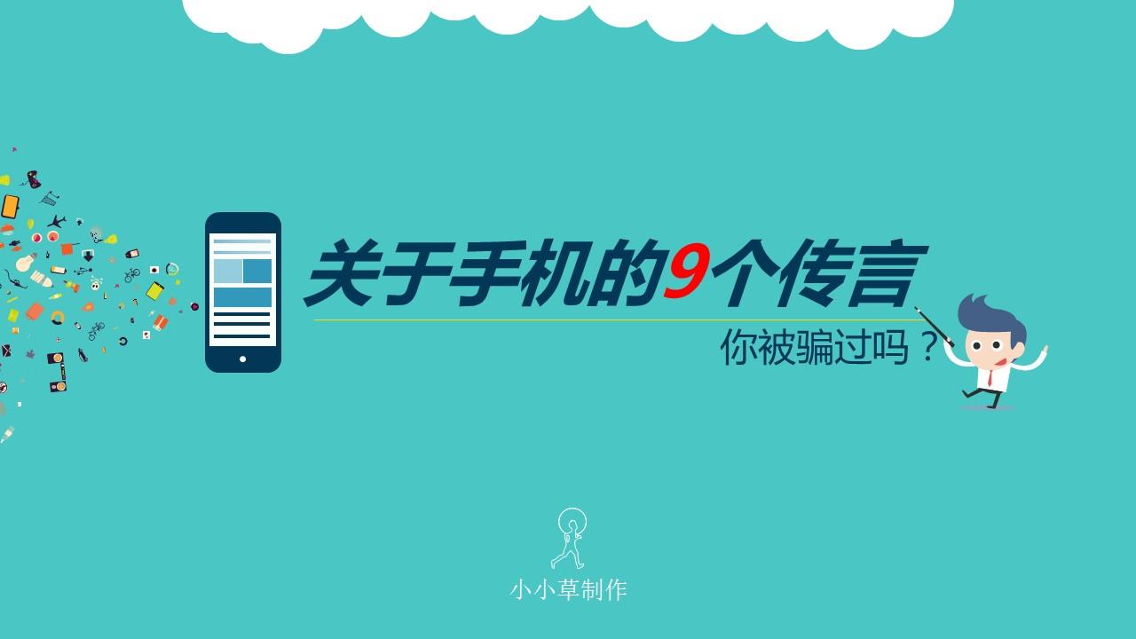 破解手机的9个传言PPT下载_预览图1