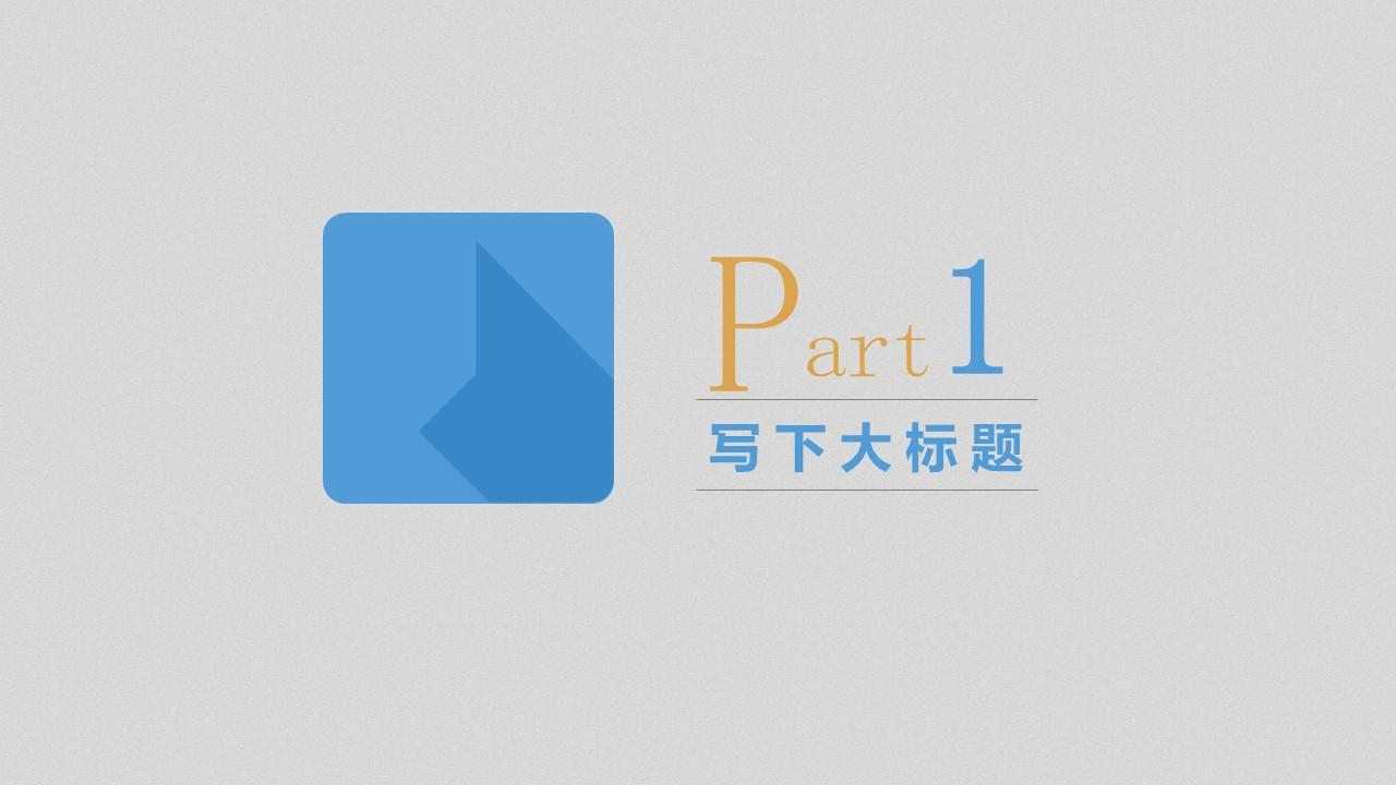 公司年终总结PPT模板下载_预览图2