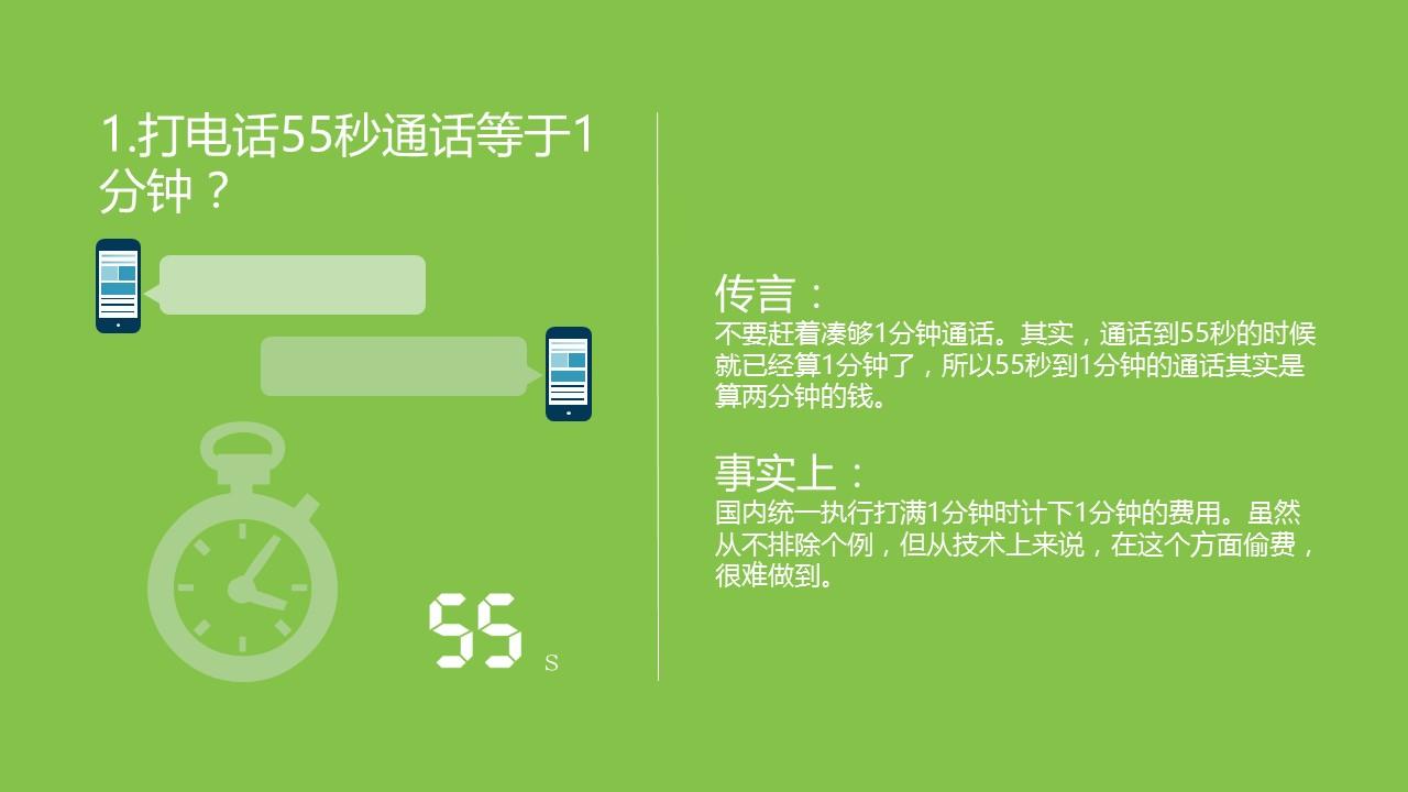 破解手机的9个传言PPT下载_预览图2