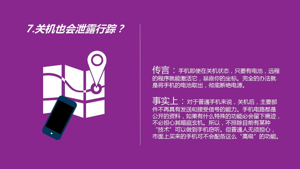 破解手机的9个传言PPT下载_预览图8