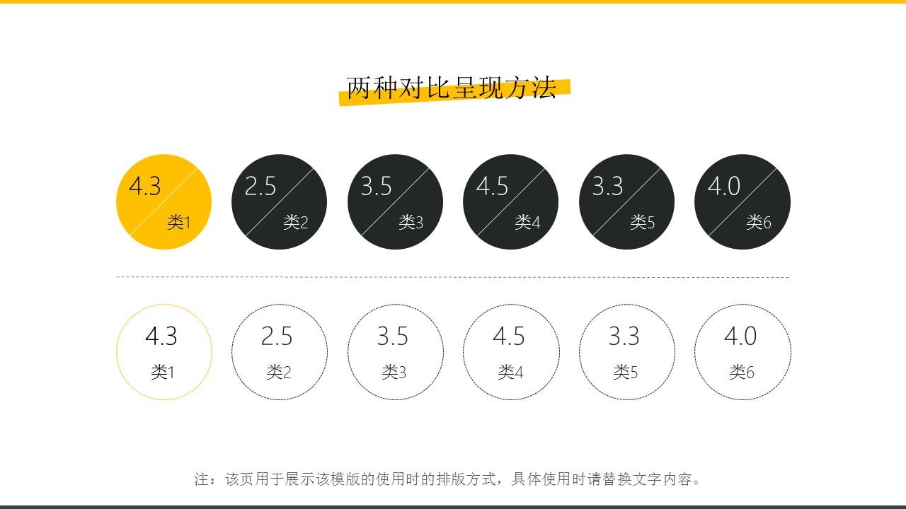 橙色系商务通用简洁模板_预览图8