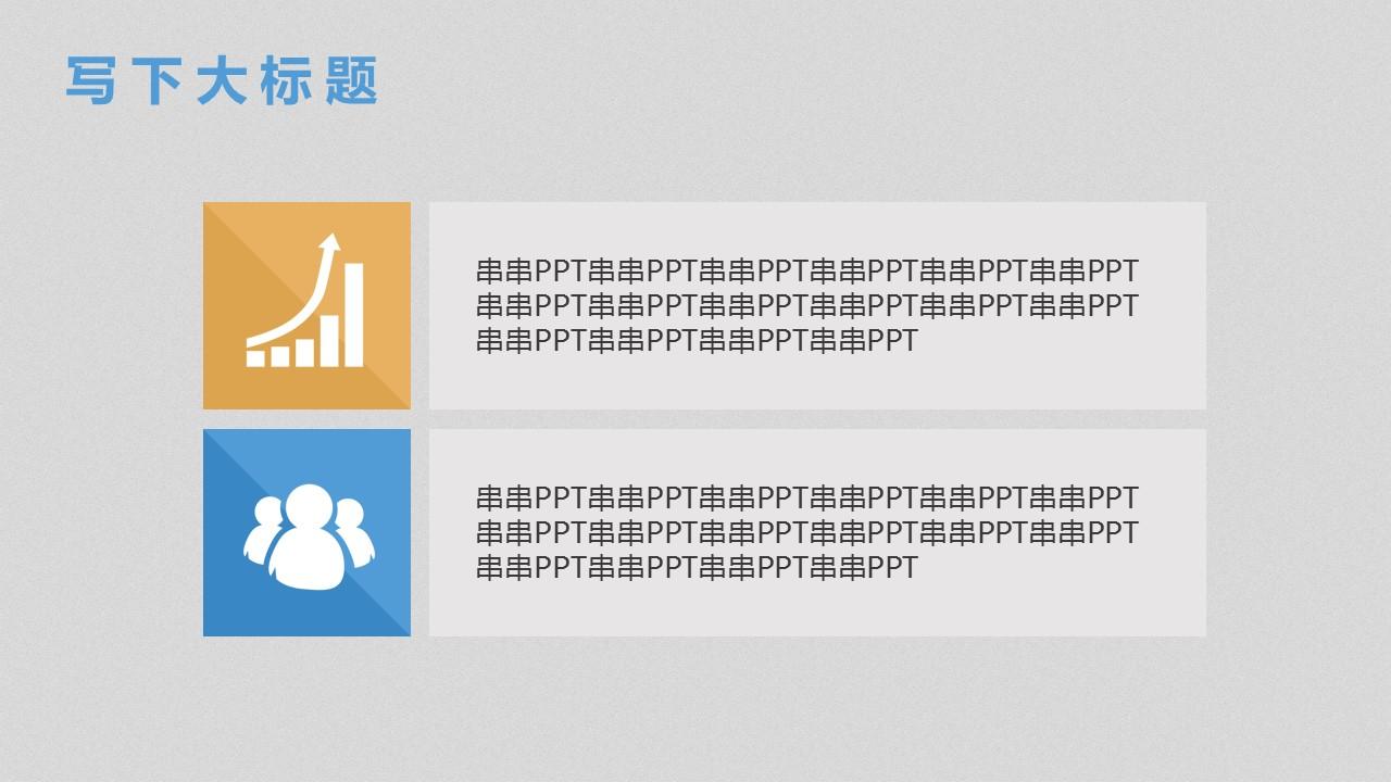 公司年终总结PPT模板下载_预览图10