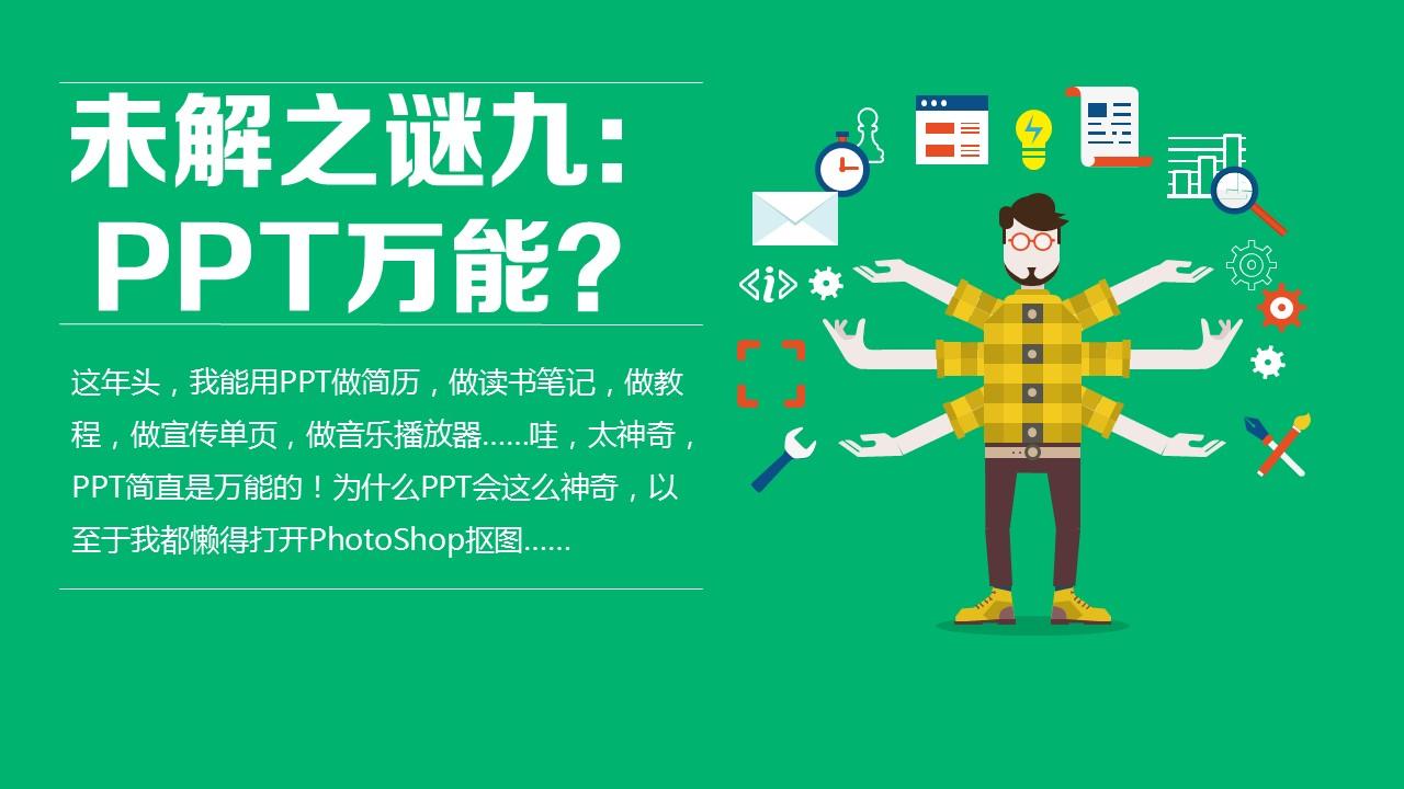 卡通动漫团队介绍PPT模板下载_预览图10