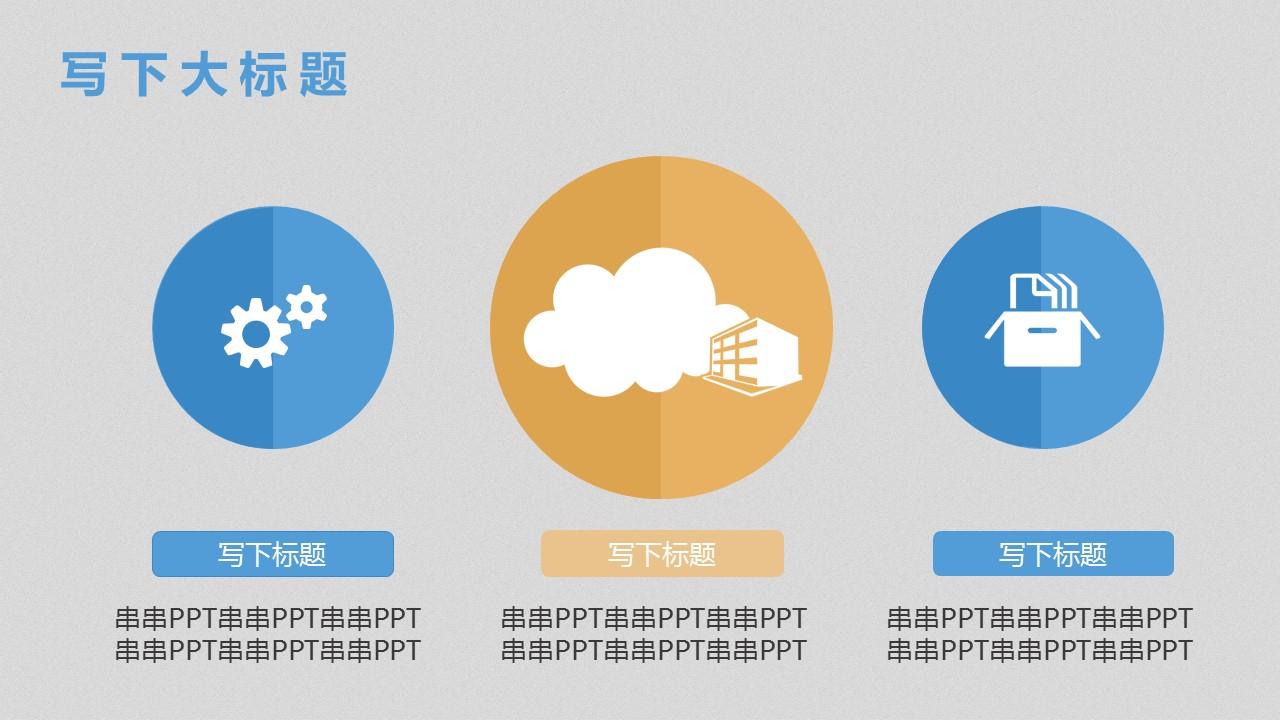 公司年终总结PPT模板下载_预览图5