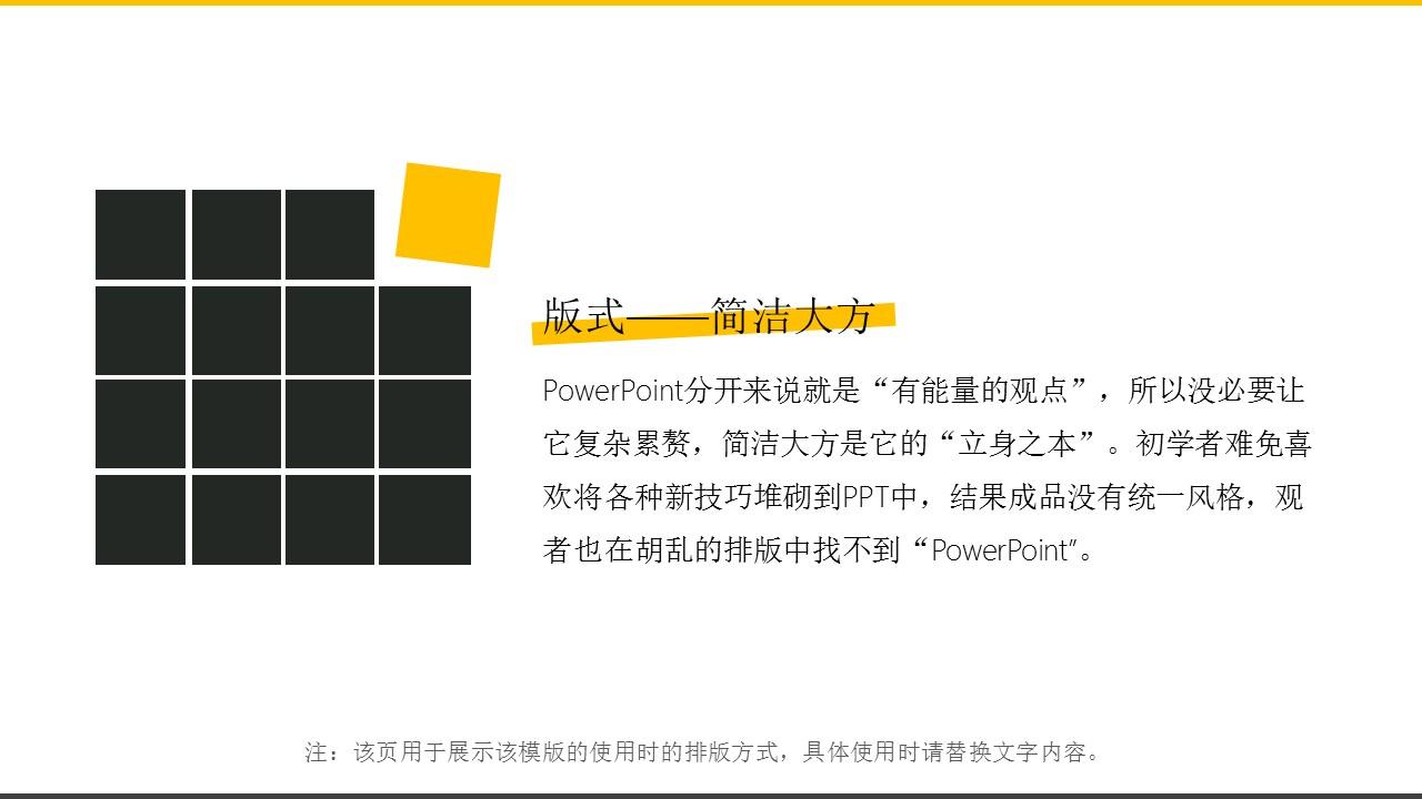 橙色系商务通用简洁模板_预览图5