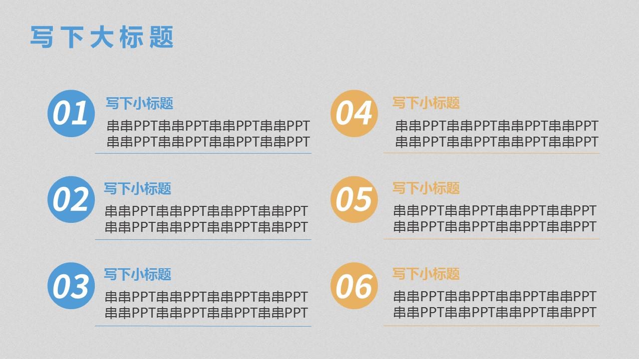公司年终总结PPT模板下载_预览图3