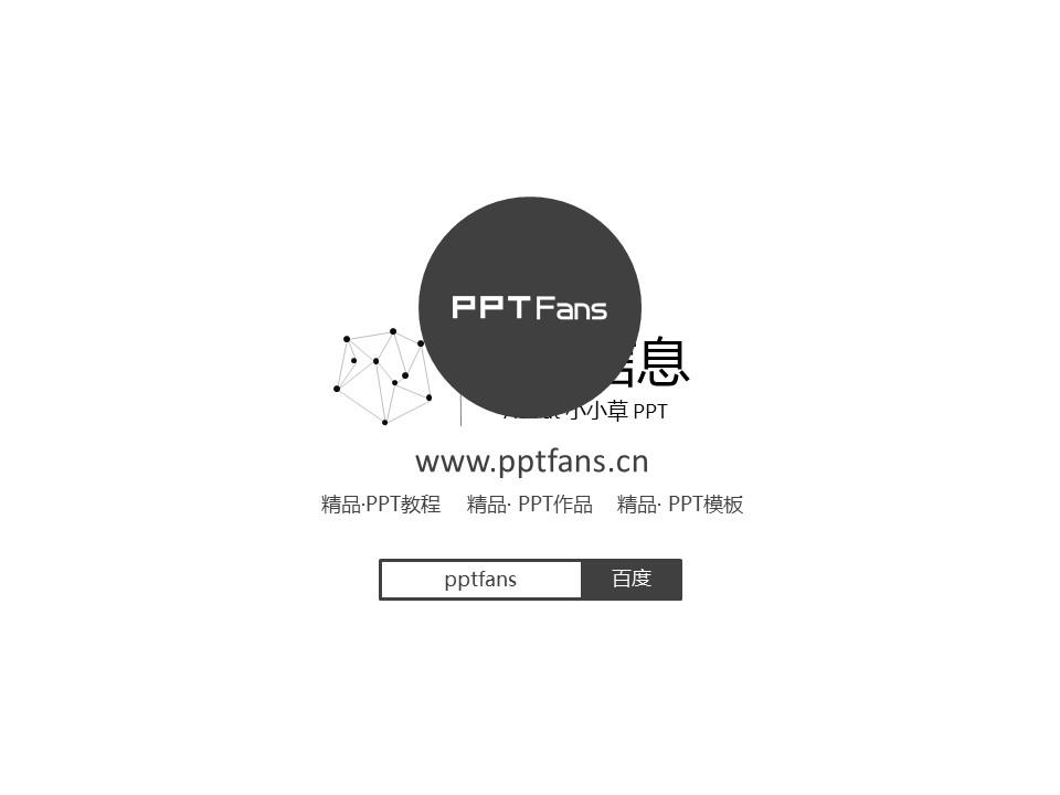 圣诞节主题PPT模板下载_预览图23