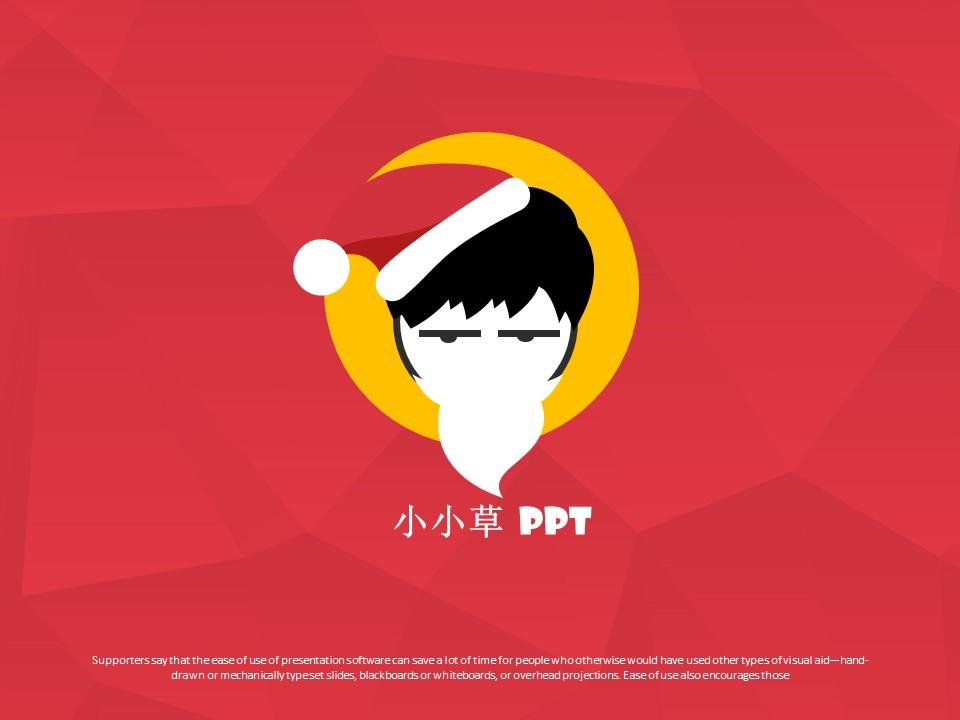 圣诞节主题PPT模板下载_预览图20