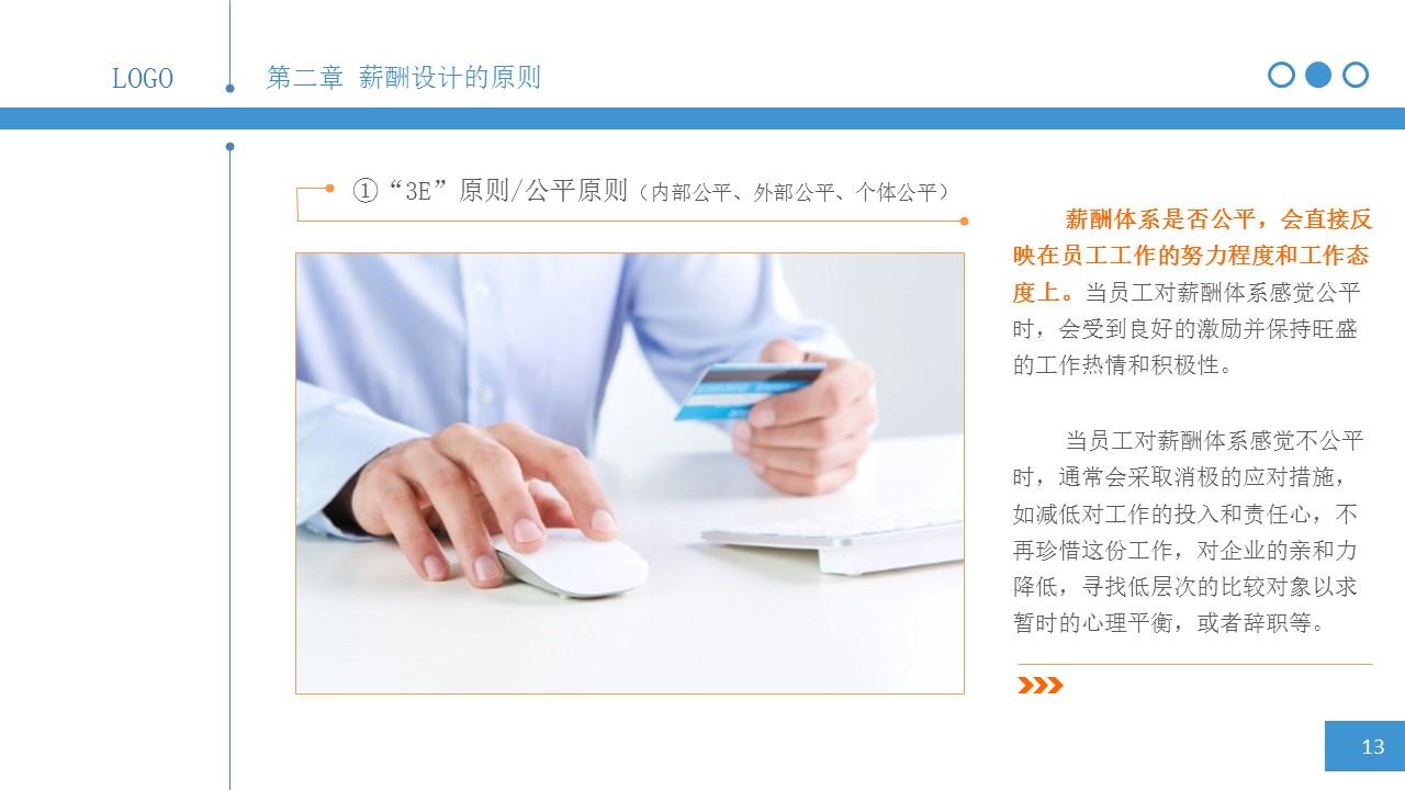 简明薪酬设计PPT下载_预览图13