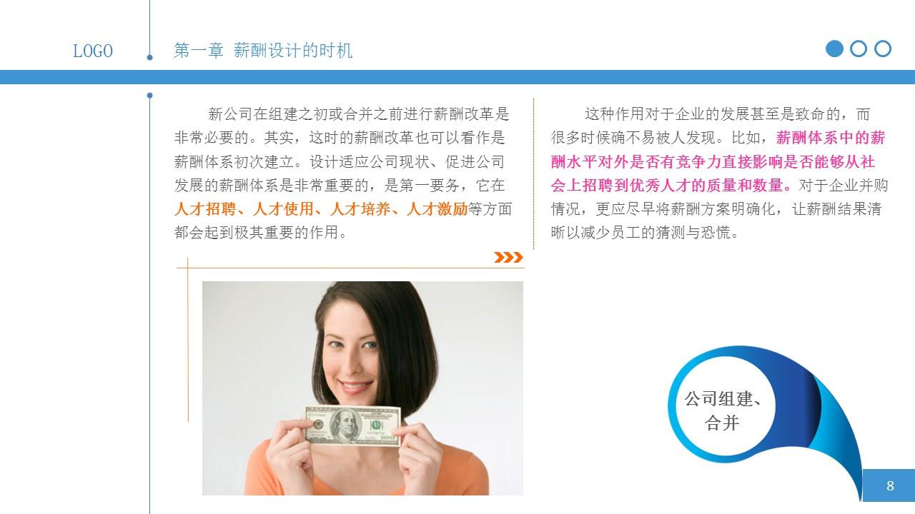 简明薪酬设计PPT下载_预览图8