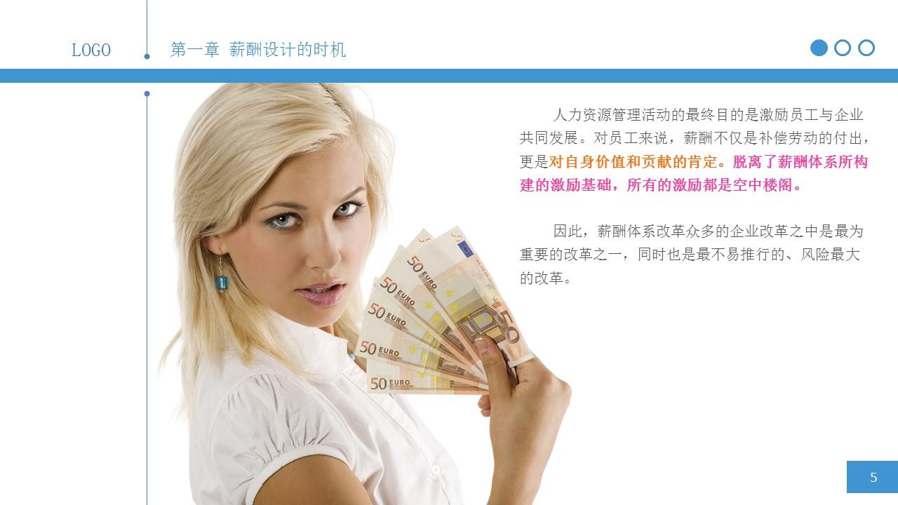 简明薪酬设计PPT下载_预览图5