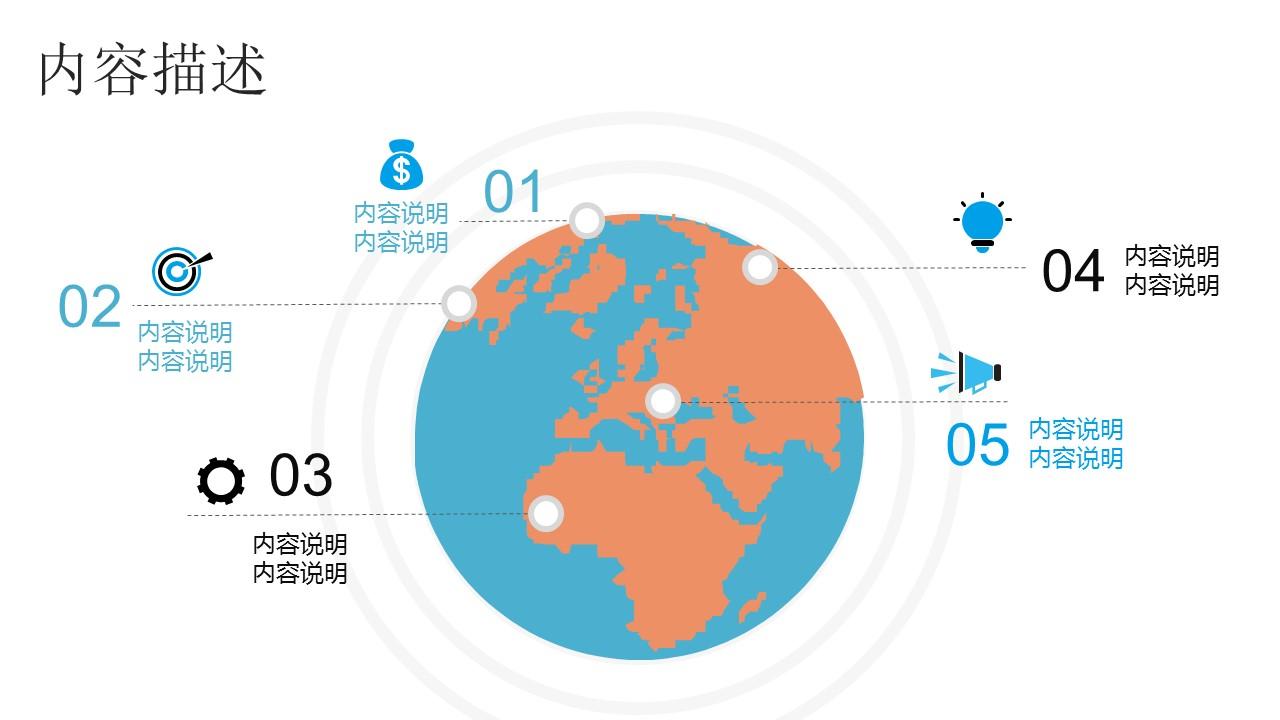 商务人物集、图示集、图表集powerpoint演示模板免费下载_预览图27