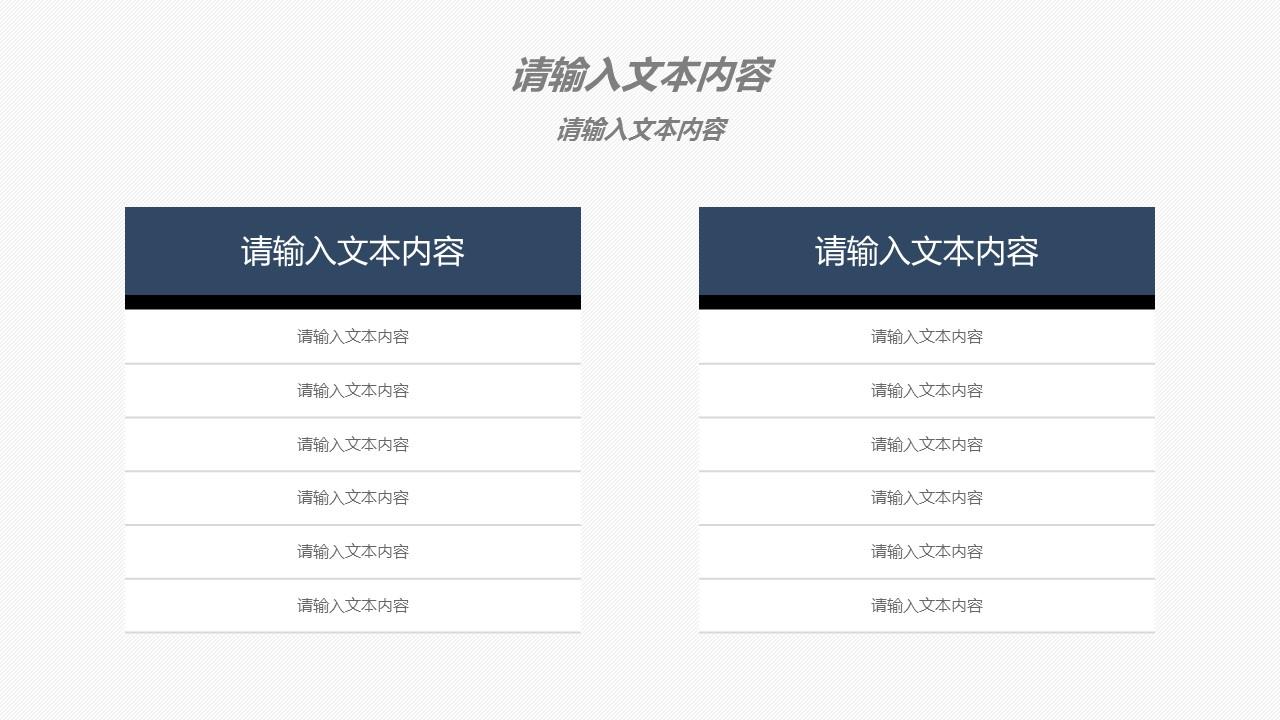 商务研究分析PowerPoint模板下载_预览图6