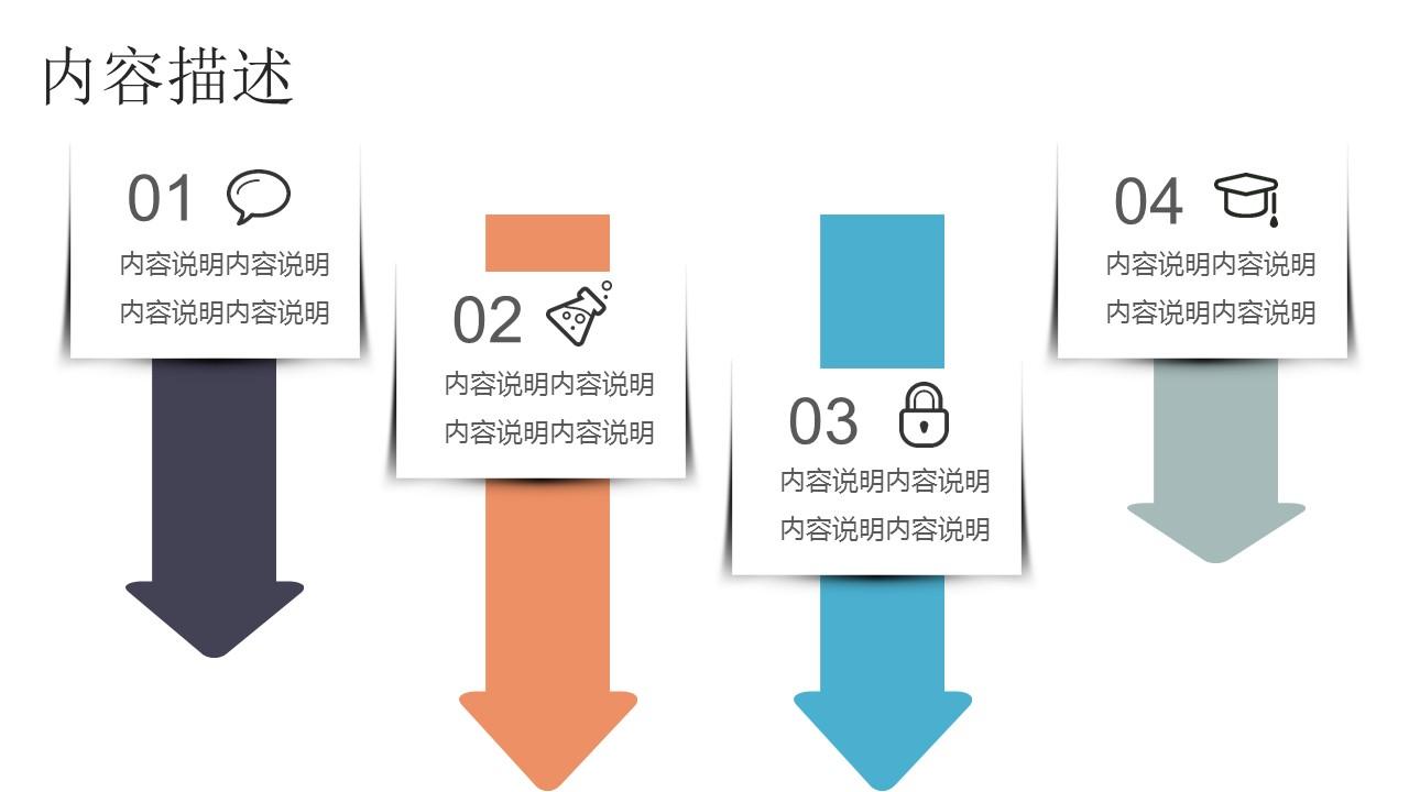商务人物集、图示集、图表集powerpoint演示模板免费下载_预览图24