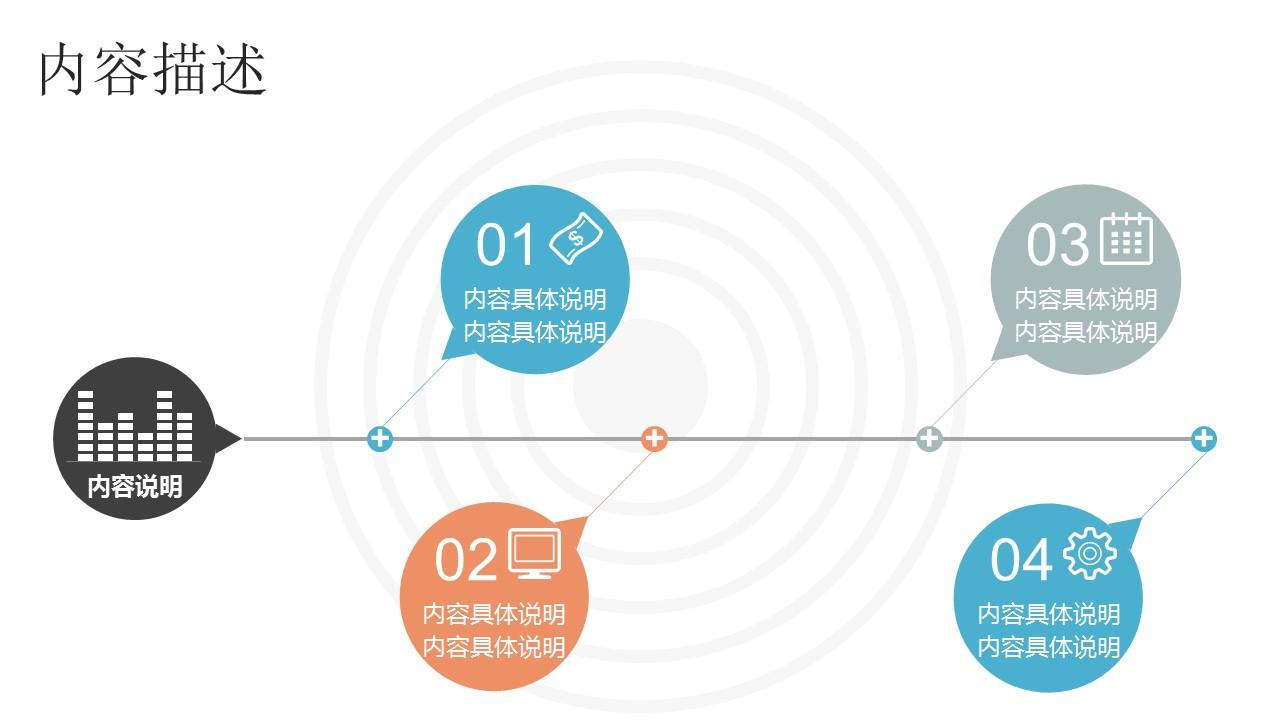 商务人物集、图示集、图表集powerpoint演示模板免费下载_预览图28