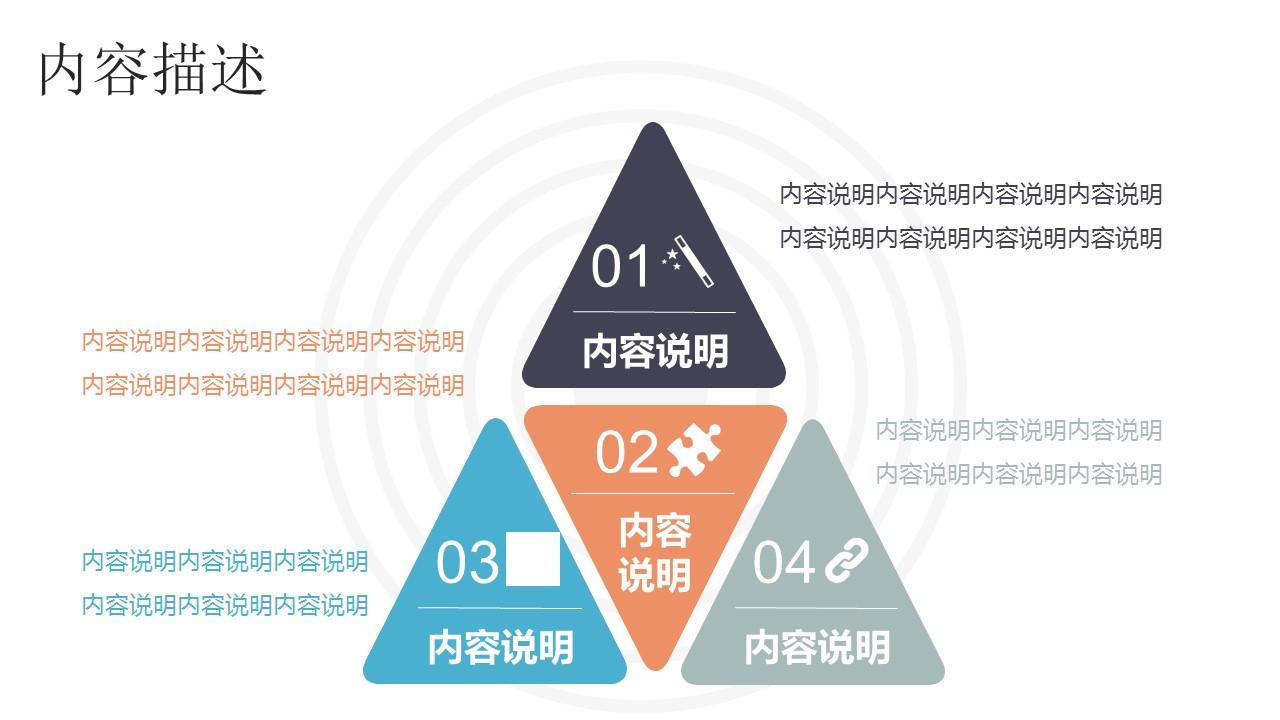 商务人物集、图示集、图表集powerpoint演示模板免费下载_预览图30