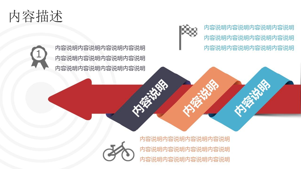商务人物集、图示集、图表集powerpoint演示模板免费下载_预览图23