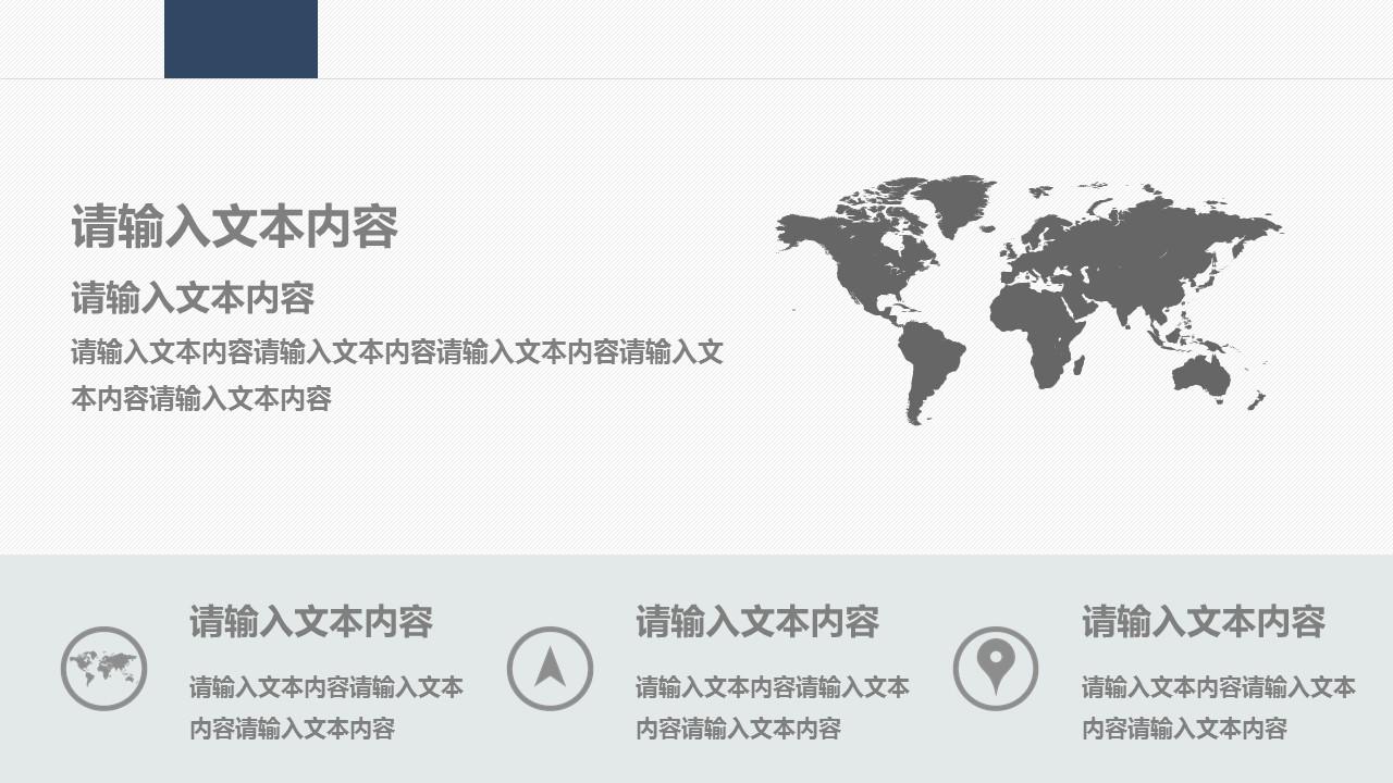 商务研究分析PowerPoint模板下载_预览图21