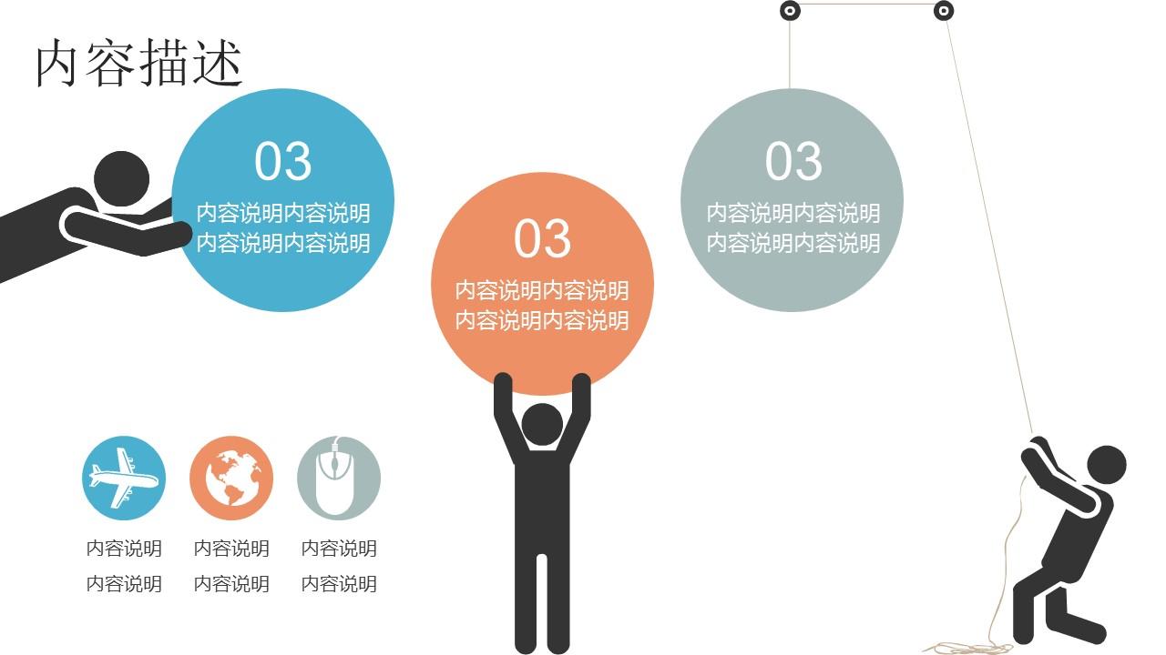 商务人物集、图示集、图表集powerpoint演示模板免费下载_预览图9
