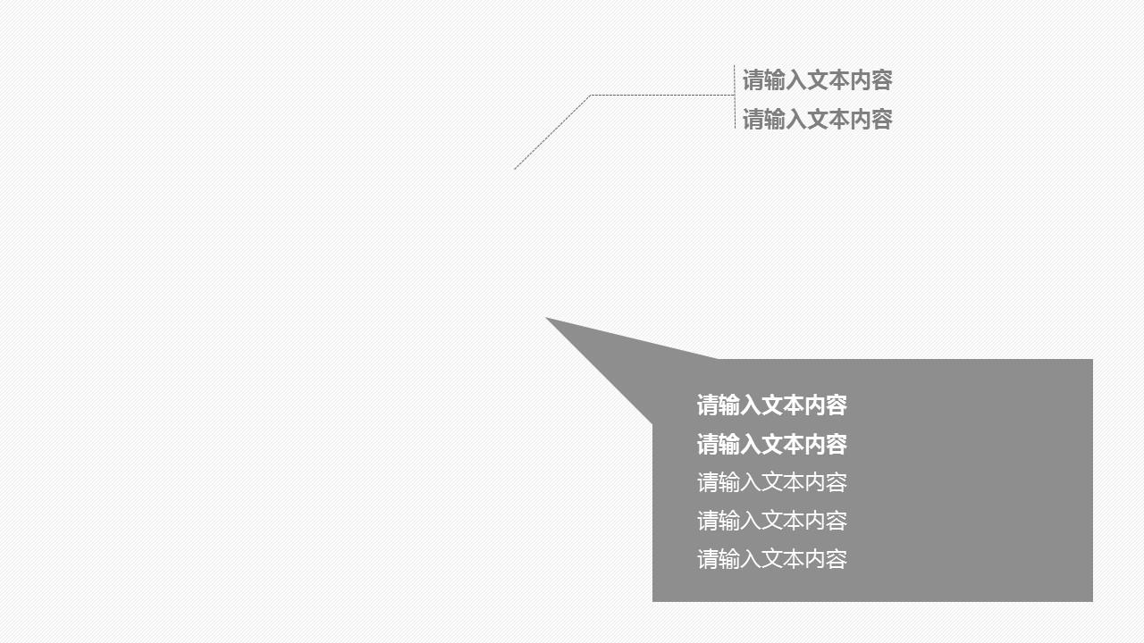 商务研究分析PowerPoint模板下载_预览图11