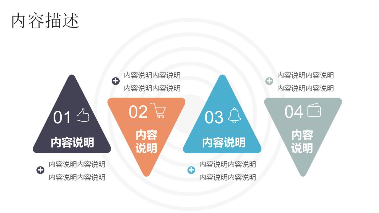 商务人物集、图示集、图表集powerpoint演示模板免费下载_预览图29