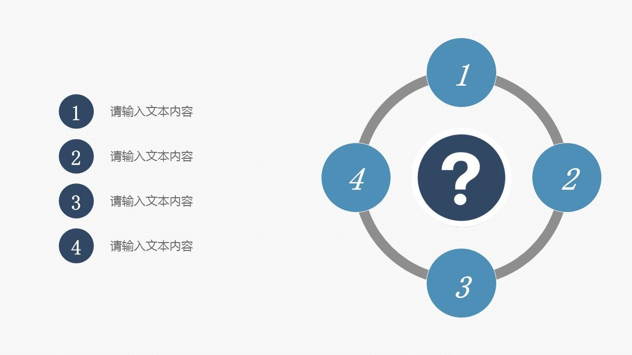 商务研究分析PowerPoint模板下载_预览图18