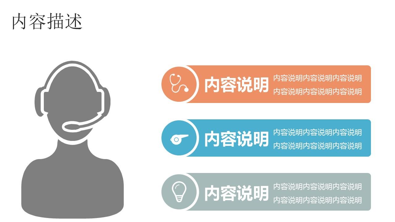 商务人物集、图示集、图表集powerpoint演示模板免费下载_预览图17