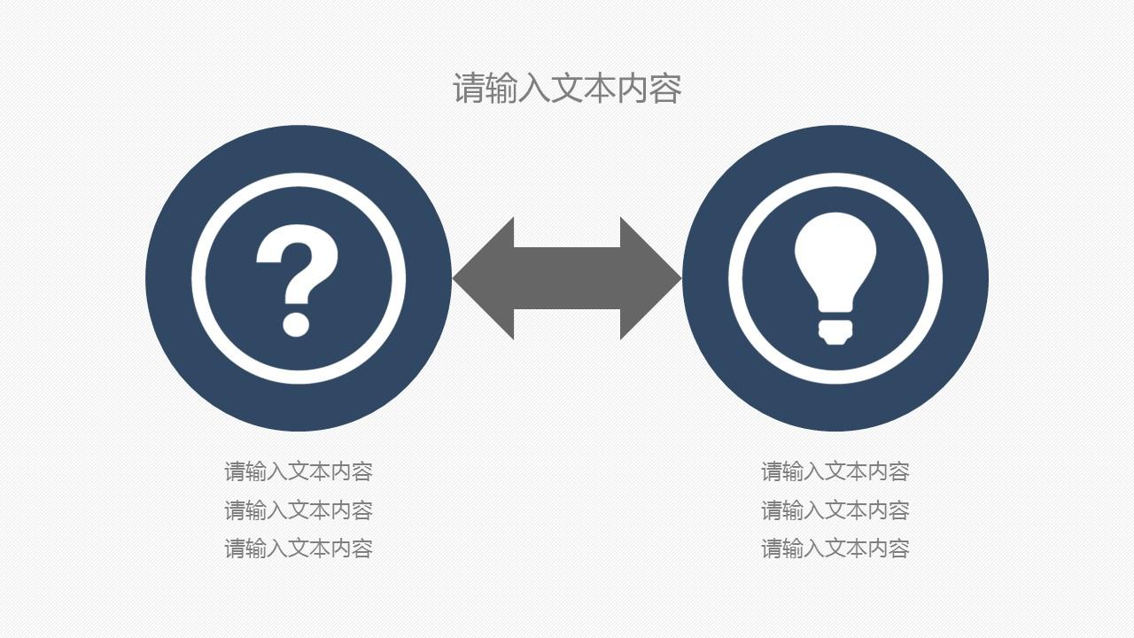 商务研究分析PowerPoint模板下载_预览图17