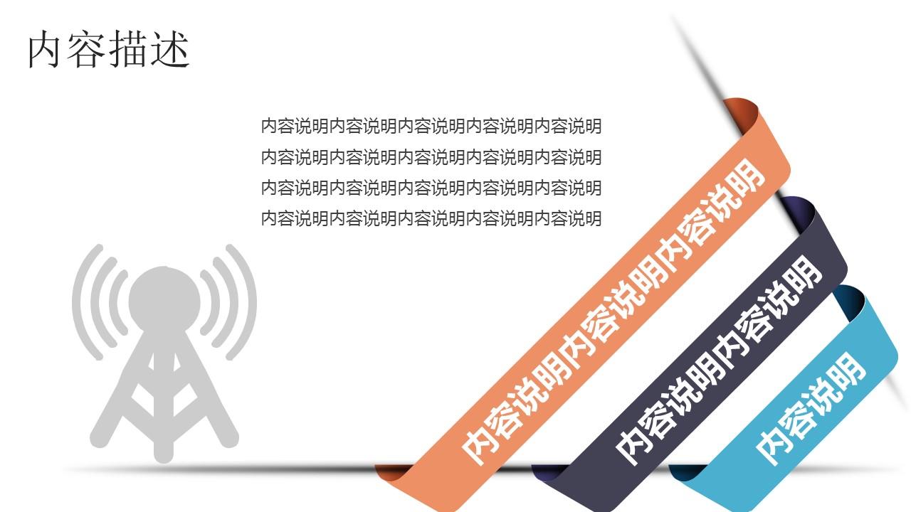 商务人物集、图示集、图表集powerpoint演示模板免费下载_预览图25