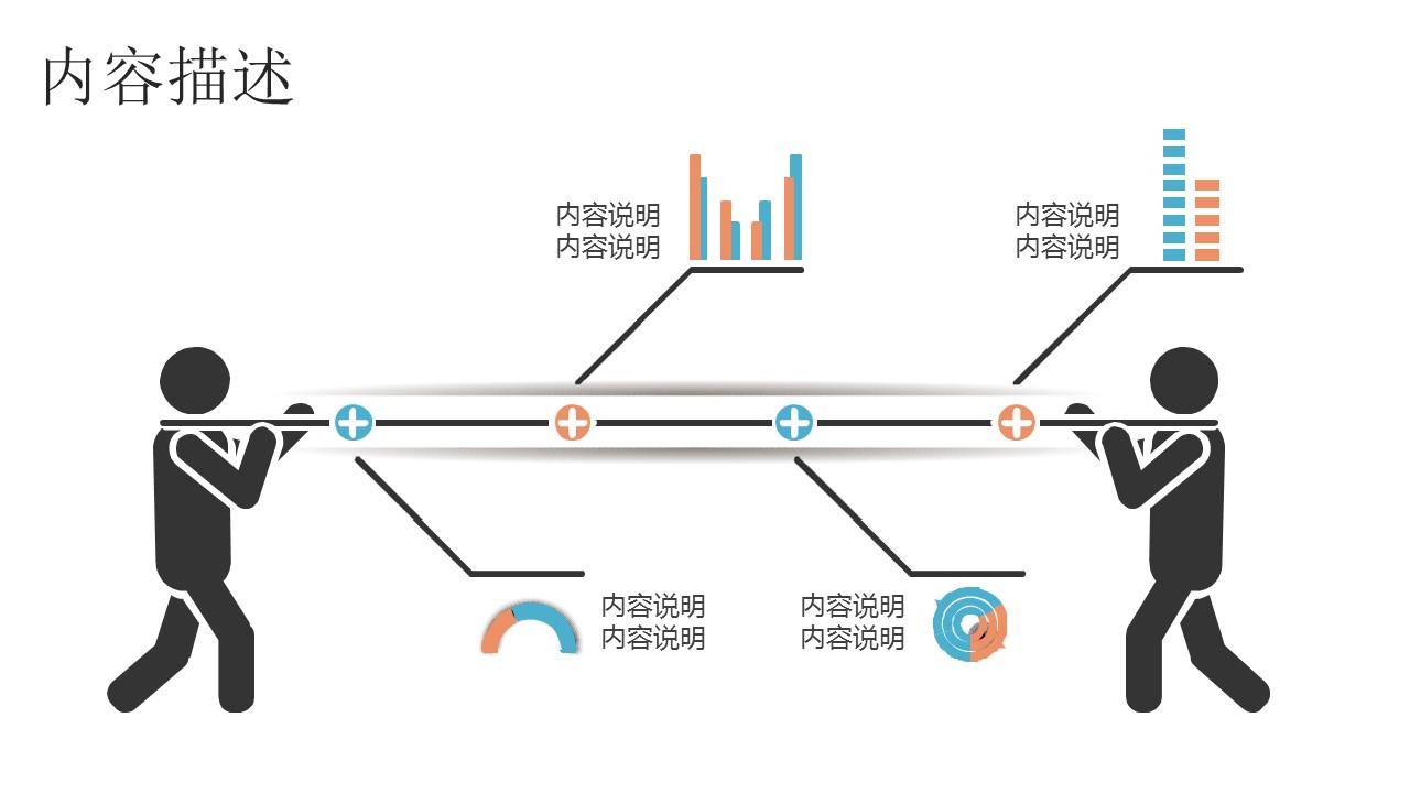 商务人物集、图示集、图表集powerpoint演示模板免费下载_预览图7