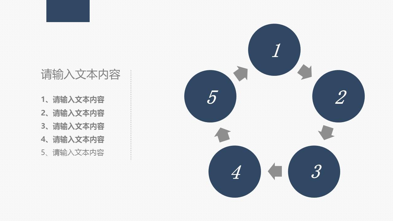 商务研究分析PowerPoint模板下载_预览图14