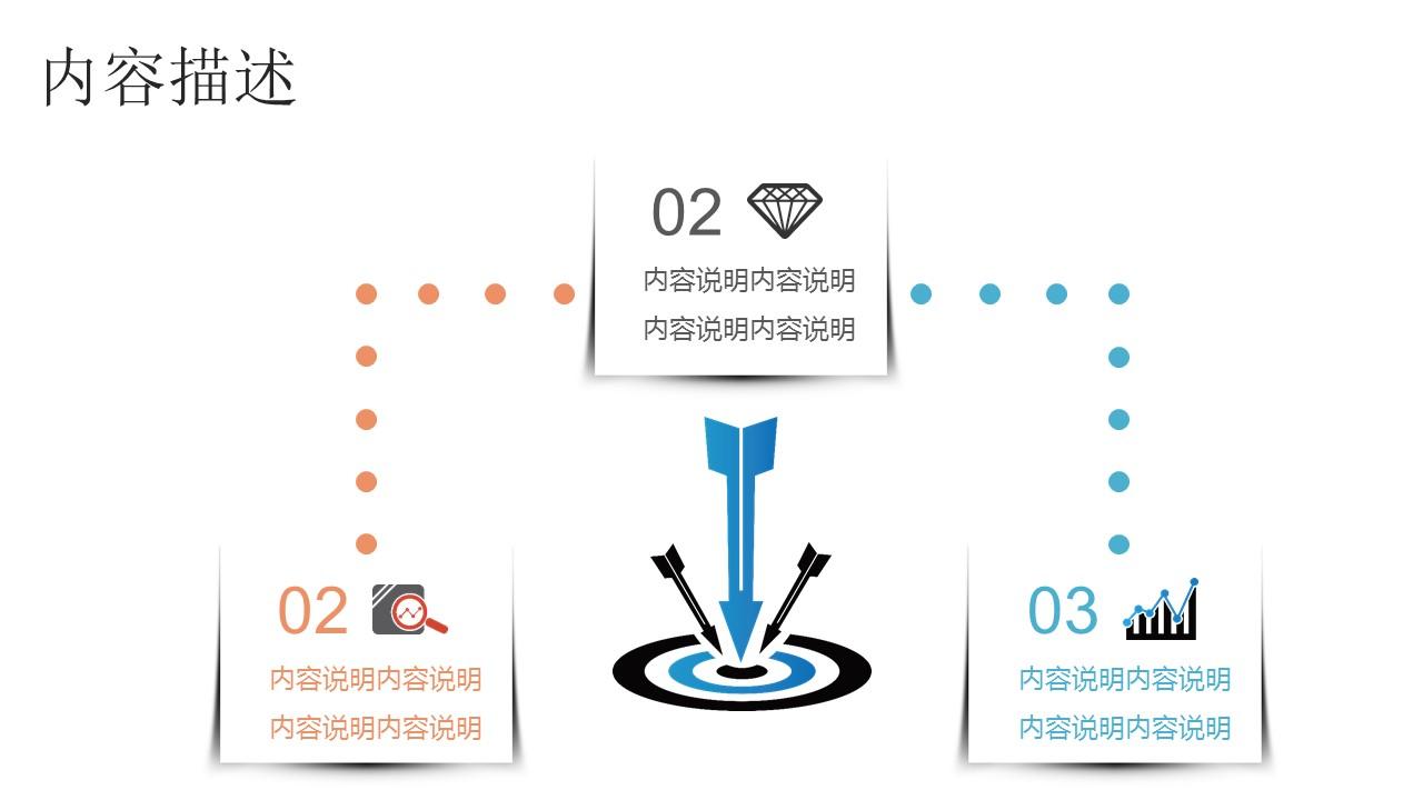 商务人物集、图示集、图表集powerpoint演示模板免费下载_预览图22