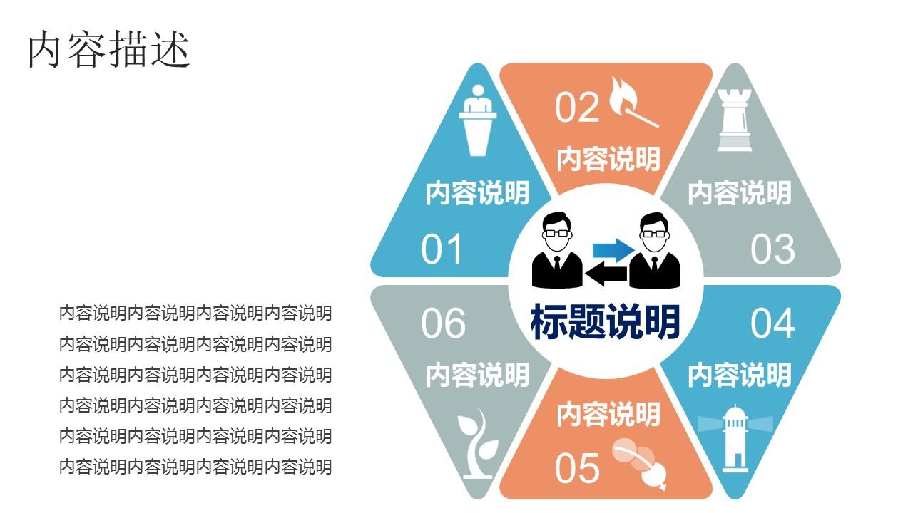 商务人物集、图示集、图表集powerpoint演示模板免费下载_预览图31